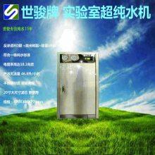 世骏牌化验室纯水机纯化水机超纯水机纯化器 深圳世骏纯水科技