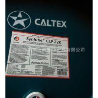 18升-加德士 合成工业齿轮油320号、CALTEX SYNLUBE CLP 320