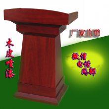 演讲台 源头厂家直销 木质漆面胡桃色 组装式
