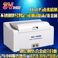 3V厂家供应真空环保X荧光光谱仪矿石元素分析合金成分检测金属分析光谱仪