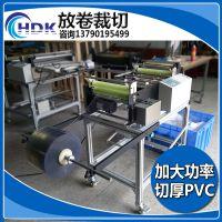 海帝克供应PVC塑料软门帘裁切机/PVC透明门帘切断机