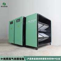 定制喷涂uv光解催化废气处理设备工业光氧废气净化器生产厂家 国云