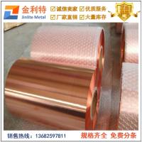 导电T2紫铜带 1/2H紫铜带 环保铜带