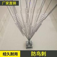 厂家生产防鸟刺 加工各种线路驱鸟器 防鸟罩