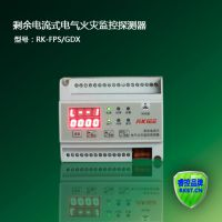 睿控新标3CF认证导轨面板通用安装1-8路剩余电流式电气火灾监控探测器