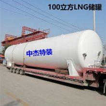 郴州市30立方液化天然气储罐多少钱,菏锅厂家直销
