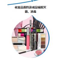 化妆品灭菌消毒什么方法好?当然是使用电子加速器产生的高能电子束灭菌消毒!