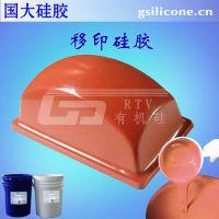 弹性好耐磨的移印硅胶生产厂家国大硅胶
