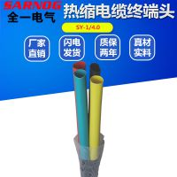 1KV热缩电缆终端头SY-14.0 1 2 3低压热缩终端套管三芯交联指套