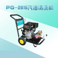280公斤压力清洗机PG-2815汽油驱动13HP马力移动式洗车机熊猫牌