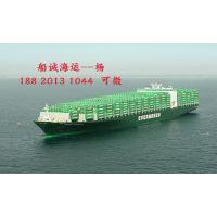 海口到嘉兴海运专线运输船诚海运公司提供小柜20GP高柜40HQ直航专线门到门全程运输公司