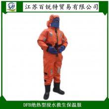 供应急救作业2型DFB绝热型浸水保温救生服_船用保温防寒服