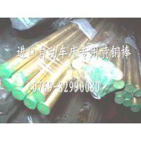 C3712黄铜棒 C3712黄铜板切割价位