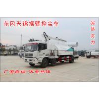 供应优质东风天锦4500ml排量多功能摆臂降尘车