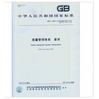 新版-GB/T19001-2016 质量管理体系 要求_中国标准出版社