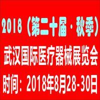 2018武汉国际医疗器械展览会
