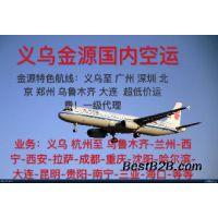 义乌到昆明空运-浦江到昆明空运-厂家大货报价-实惠啊