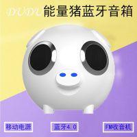 2017新款DUDU能量猪蓝牙卡通音箱 收音机低音炮迷你无线蓝牙音响