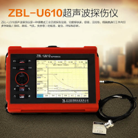 超声波探伤仪丨ZBL-U610超声波探伤仪丨天津智博联检测仪器