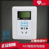深圳充电刷卡插座代理