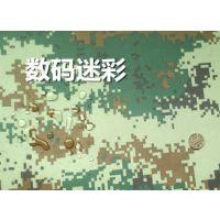 北京低价批发加厚平纹 斜纹 印花迷彩布