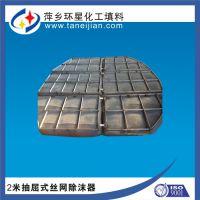 萍乡市环星化工填料塔内件厂专业生产丝网除沫器除雾器高效优质气液分离