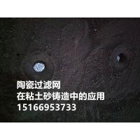贵州省陶瓷过滤网精密铸造贵阳市遵义市晨宇牌