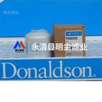 P779625唐纳森滤芯厂家加工替代品牌滤芯