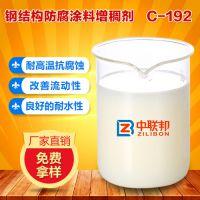 四川中联邦C-192钢结构防腐涂料增稠剂耐高温抗流挂