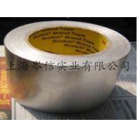 3M425铝箔胶带耐潮抗化学腐蚀耐酸导热导电性能良好