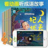 全套20册中华经典成语故事有声绘本正版畅销特价儿童睡前故事书