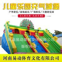 易动体育 充气城堡 孔雀乐园 趣味充气产品 大型户外游艺设施