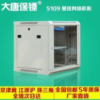 大唐保镖网络服务器机柜9U壁挂机柜黑白可选包邮