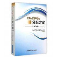 CN-DRGs分组方案(2014版) 中国医药科技出版社 卫生部编写