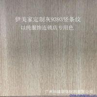 伊美家防火板 木纹面防火板、,9393以纯服饰连锁店专用免漆板