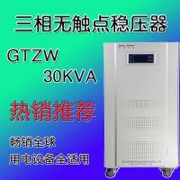 GOTER/固特GTZW-S30KVA三相380V全自动智能交流稳压器热销特价