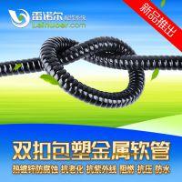 设备穿线专用 阻燃防火包塑金属软管 双扣管 蛇皮管 波纹管