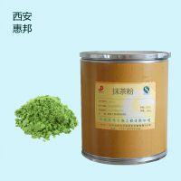 天然速溶茶固体饮料 优质抹茶粉 用于食品添加 茶固体饮料 食品级抹茶粉