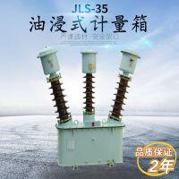 供应JLS-35KV型户外组合互感器三相电力计量箱油浸式