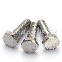 佛山DIN933/304不锈钢全牙外六角螺丝 不锈钢螺栓M3 M4 M5 M6 M8