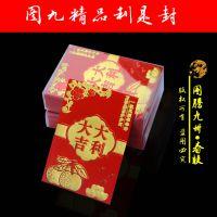 新春 盒装红包(大吉大利)厂家直销 红包定做