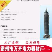复合套管电缆终端64/110kV电缆附件