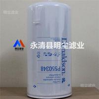 P779561唐纳森滤芯厂家加工替代品牌滤芯