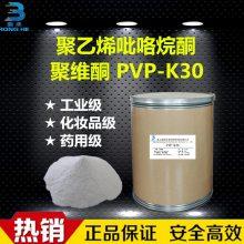 聚乙烯吡咯烷酮 聚维酮用途 K30分子量 pvpk30 聚维酮生产厂家