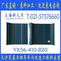 上海新之杰新型建材有限公司墙面板系列YX25-210-840