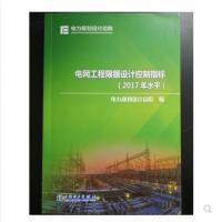 电力出版社-电网工程限额设计控制指标(2017年水平)电力规划设计总院