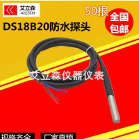 BING温度传感器感温DS18B20水温探头不锈钢封装防水型