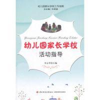 图书批发Q1/幼儿园家长学校工作指南 幼儿园家长学校活动指导/李