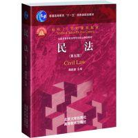 特价现货正版!二手书海,民法 第五版 魏振瀛 北京大学出版社 9787301229477