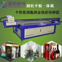 供应赛尔2513酒瓶圆柱平面一体UV平板打印机